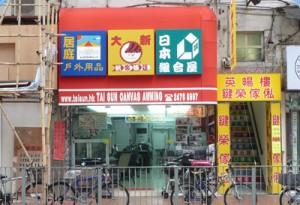 yuenlongshop